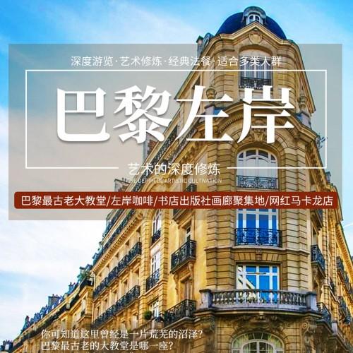 巴黎左岸徒步中文